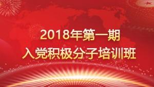 2018年第一期入党积极分子培训考试(二)