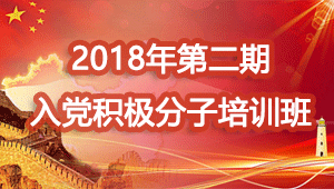 2018年第二期入党积极分子培训