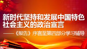 新时代坚持和发展中国特色社会主义的政治宣言——《报告》序言至第四部分学习辅导