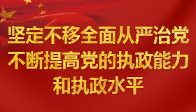 坚定不移全面从严治党 不断提高党的执政能力和执政水平
