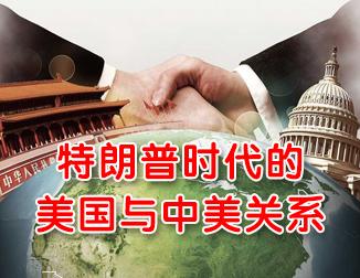 特朗普时代的美国与中美关系