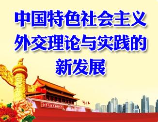 中国特色社会主义外交理论与实践的新发展