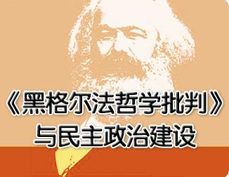 《黑格尔法哲学批判》与民主政治建设