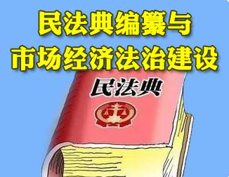 民法典编纂与市场经济法治建设