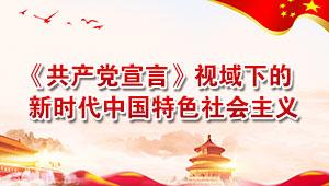 《共产党宣言》视域下的新时代中国特色社会主义
