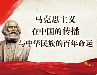 马克思主义在中国的传播与中华民族的百年命运