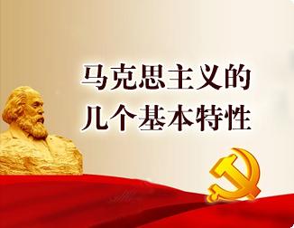 马克思主义的几个基本特性