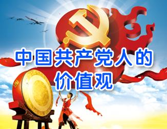 中国共产党人的价值观