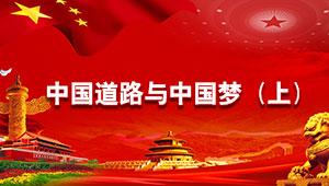 中国道路与中国梦(上)