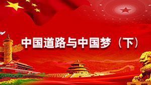 中国道路与中国梦(下)