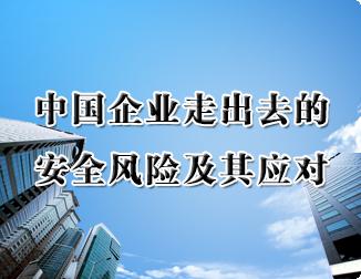 中国企业走出去的安全风险及其应对