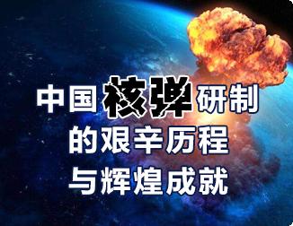 中国核弹研制的艰辛历程与辉煌成就