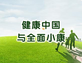健康中国与全面小康