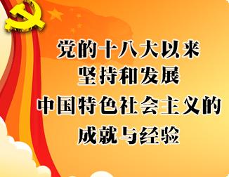 党的十八大以来坚持和发展中国特色社会主义的成就与经验