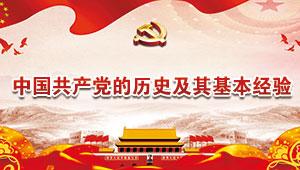 中国共产党的历史及其基本经验