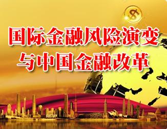 国际金融风险演变与中国金融改革
