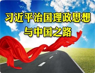 习近平治国理政思想与中国之路