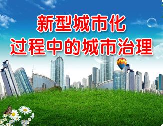 新型城市化过程中的城市治理