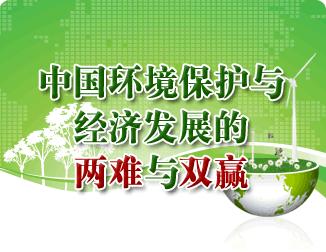 中国环境保护与经济发展的两难与双赢
