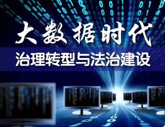 大数据时代治理转型与法治建设