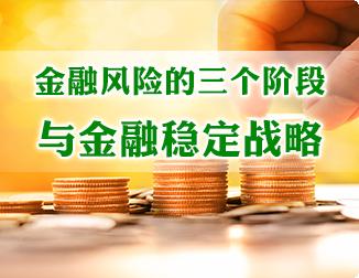 金融风险的三个阶段与金融稳定战略