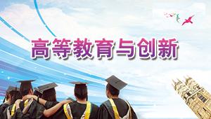 高等教育与创新