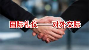 国际礼仪——对外交际
