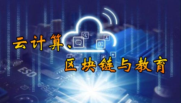云计算、区块链与教育