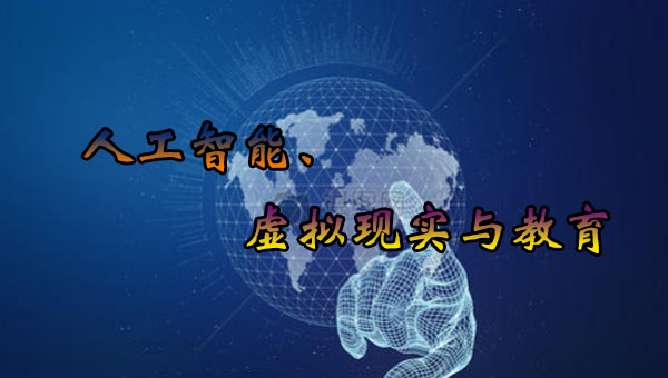 人工智能、虚拟现实与教育
