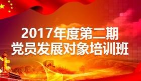 2017年度第二期党员发展对象(第二批次考试)