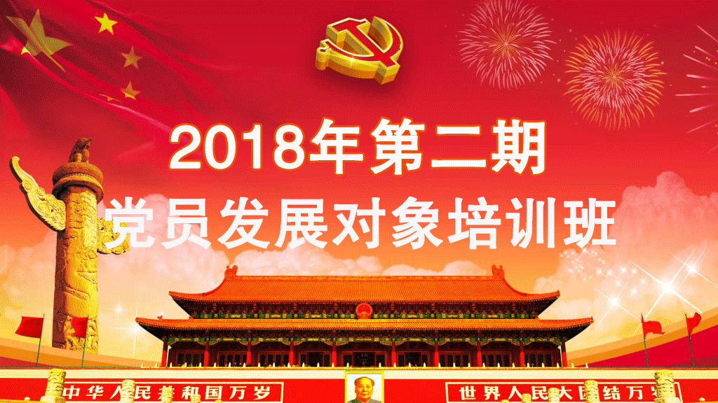 2018年第二期党员发展对象培训班