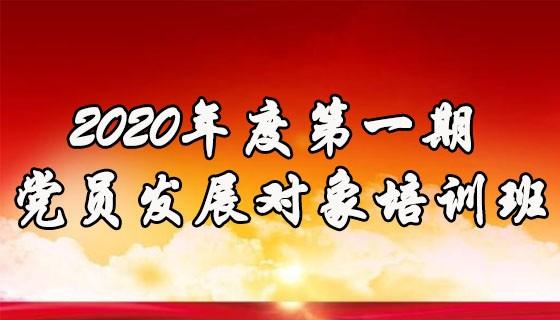 2020年度第一期党员发展对象培训班