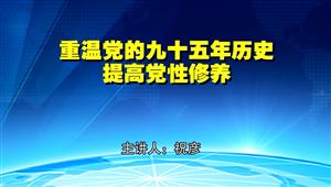 重温党的九十五年历史 提高党性修养