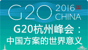 G20杭州峰会:中国方案的世界意义