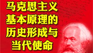 马克思主义基本原理的历史形成与当代使命