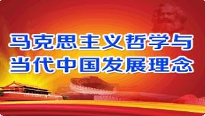马克思主义哲学与当代中国发展理念