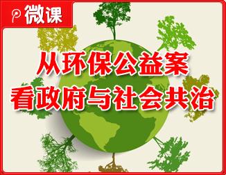 从环保公益案看政府与社会共治
